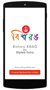 Bishwo Rang- screenshot thumbnail