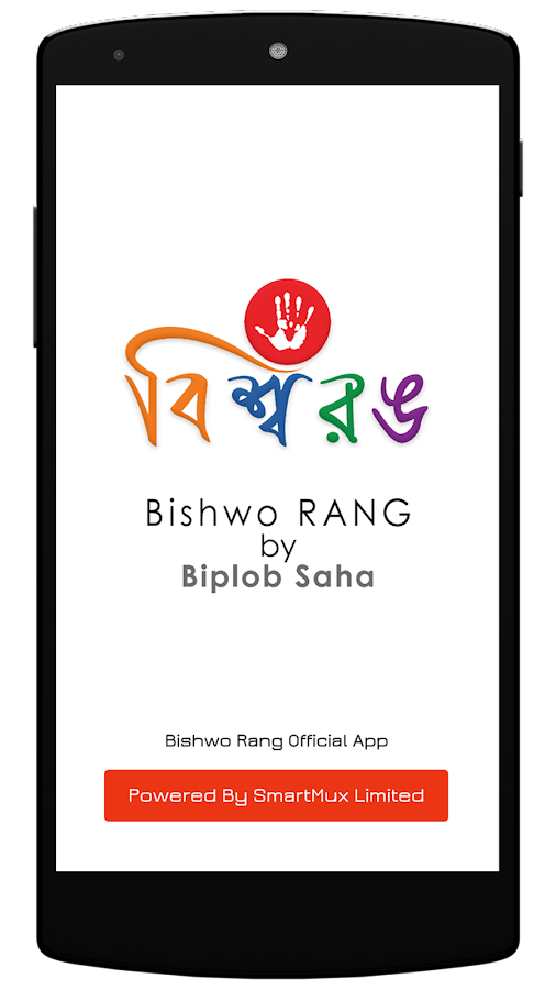 Bishwo Rang- screenshot