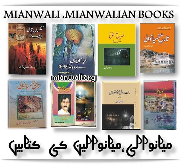 MIANWALI MIANWALIAN BOOKS