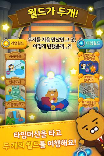 프렌즈팝  screenshots 3