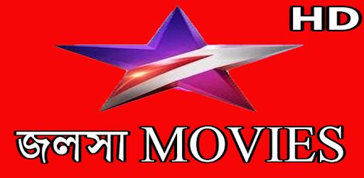 জলসা মুভি Jolsa Movies Bangla Tv on Windows PC