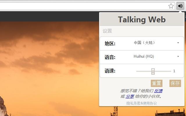 Talking Web