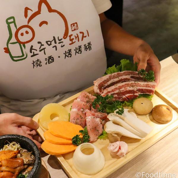 燒酒烤烤豬