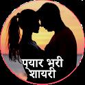 प्यार भरी शायरी  Pyar Shayari icon