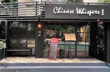 Chinese Whispers悄悄話餐酒館