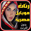 Free Egypt Ringtones icon
