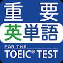 最重要英単語 for the TOEIC®TEST