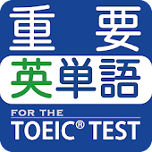 最重要英単語 for the TOEIC® TEST