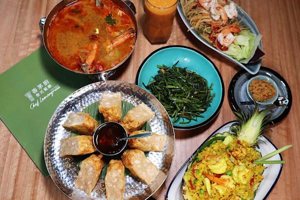 香茅廚泰式餐廳 微風南山店