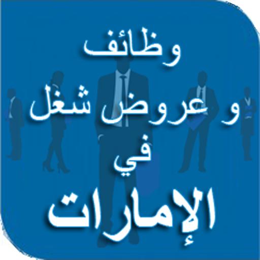 Jobs in UAE | Emirates