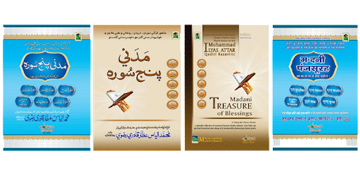 Madani Panj Surah Book
