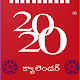 Telugu calendar 2020 Download on Windows