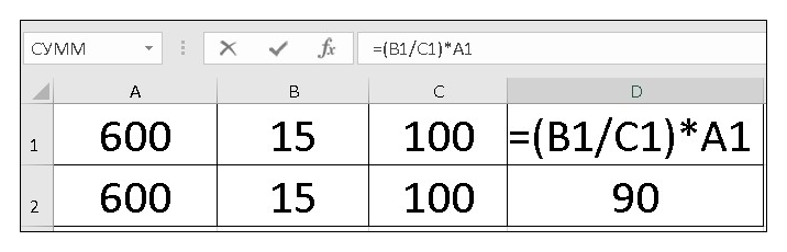формула, которая сразу объединяет две математические операции