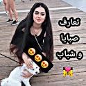 دردشات فيديو بنات و شباب السعودية icon