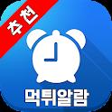 먹튀알람-스포츠토토, 먹튀방지, 사설토토 추천,먹튀보장 icon