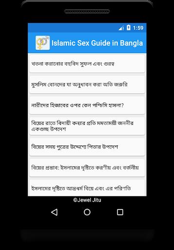 Islamic Sex Guide in Bangla
