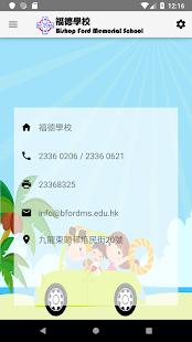 天主教福德學校 for PC-Windows 7,8,10 and Mac apk screenshot 2