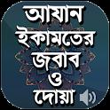 আযান ইকামতের জবাব ও দোয়া  Azan icon