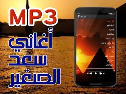 اغاني سعد الصغير mp3 بدون نت- صورة مصغَّرة للقطة شاشة