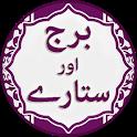 Burj Aur Sitary Horoscope Offline In Urdu icon