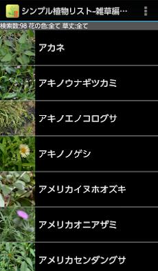 シンプル植物リスト-雑草編2-のおすすめ画像1