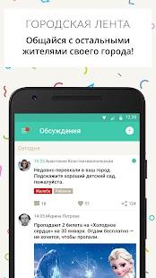 Мой Челябинск - náhled