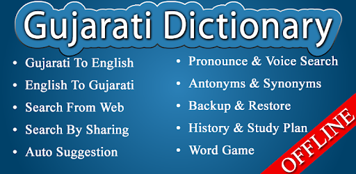 Gujarati Dictionary - Apps on Google Play