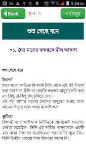 হুমায়ুন আহমেদের বই উপন্যাস-Humayun Ahmed all book - náhled