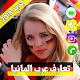تعارف عرب المانيا - حب زواج أو ممارسة فقط 2018 (app)