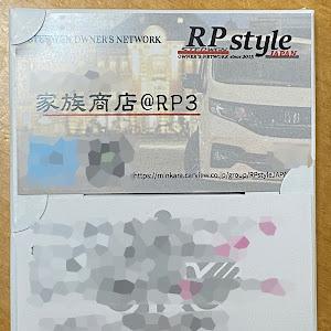 ステップワゴンスパーダ RP3のカスタム事例画像 家族商店@白RP3さんの2021年06月17日21:58の投稿