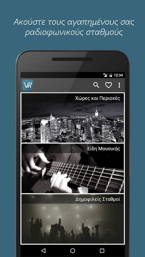 V-Radio - στιγμιότυπο οθόνης