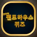 펜트하우스 퀴즈 icon
