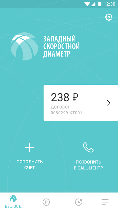 Ваш ЗСД 2.0- screenshot