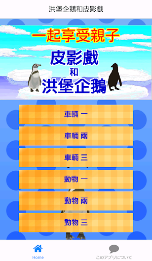 我喜欢在父母子女 洪堡企鵝和皮影戲 免费的应用程序为儿童