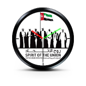 UAE National Day Watch Face