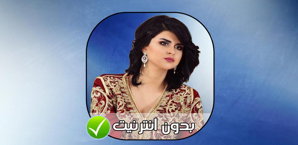 Download Salma Rachid اغاني سلمى رشيد بدون نت 2018 Apk