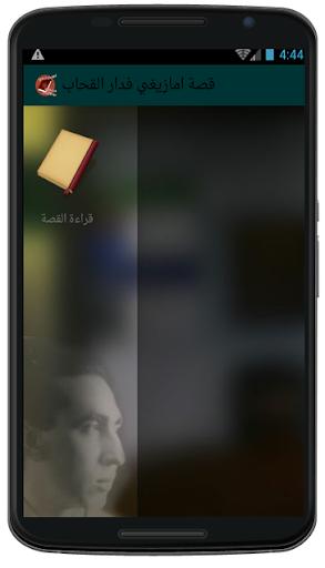 قصة مغربي فدار القحا.. 18+