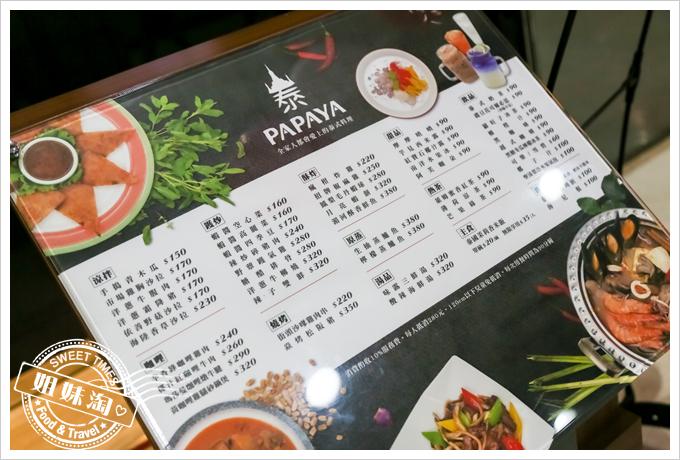 PAPAYA泰-泰式料理菜單