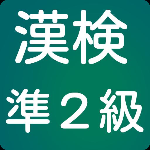 漢検準2級問題集 漢字検定 現代文の成績アップや大学受験に! 教育 App LOGO-APP試玩