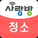 광주 사랑방 청소 - 다양한 청소, 이사 무료 비교견적 icon