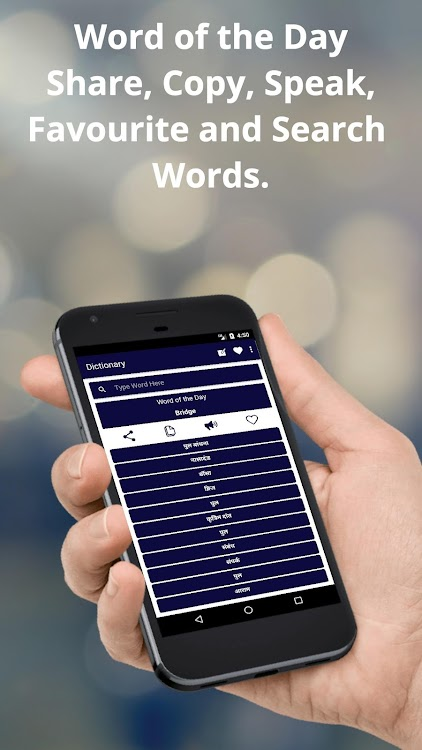 English to Hindi Dictionary and Translator App – (Android