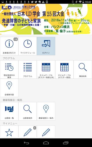 一般社団法人日本LD学会 第25回大会(東京)