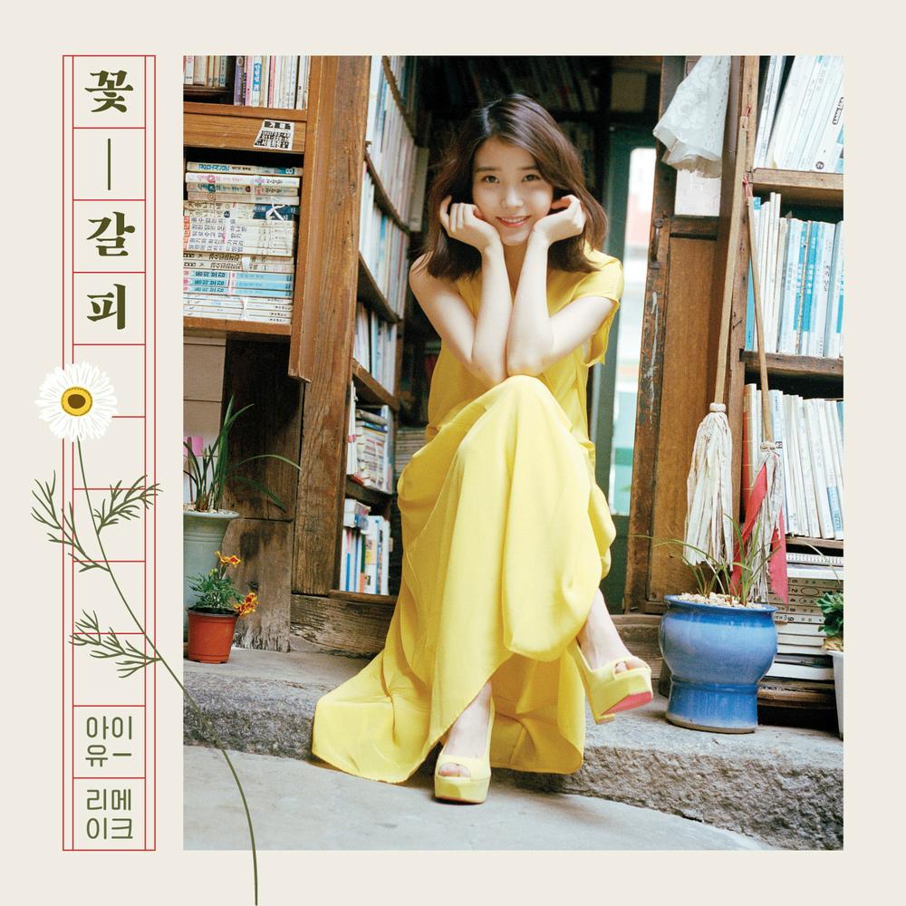 IU_A_Flower_Bookmark_album_cover