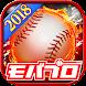 モバプロ2018 プロ野球最強オーダー編成バトル - Androidアプリ