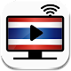 ThaiTV ดูทีวีออนไลน์ Download on Windows