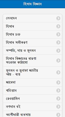 হিসাব বিজ্ঞান - screenshot
