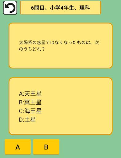 u7dcfu5fa9u7fd2u52c9u5f37u30a2u30d7u30eau3010u7b97u6570u3001u56fdu8a9eu3001u7406u79d1u3001u793eu4f1au3001u5c0fu5b66u751fu3001u4e2du5b66u751fu3001u9ad8u6821u751fu3001u30c9u30eau30ebu3061u3073u3080u3059u3073u3011 android2mod screenshots 3