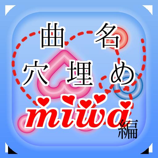 曲名穴埋めクイズ・miwa編 ~タイトルが学べる無料アプリ~ 娛樂 LOGO-玩APPs