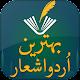 Download Best Urdu Poetry Status & Urdu Poetry SMS For PC Windows and Mac