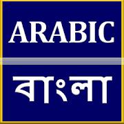 Arabic Bangla translation